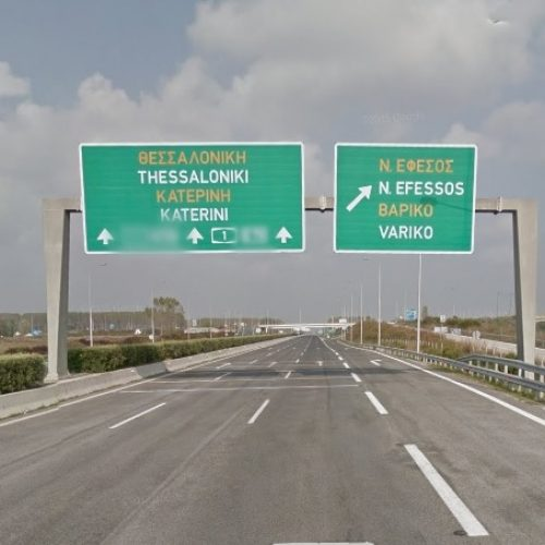 Κυκλοφοριακές ρυθμίσεις στη Νέα Εθνική Οδό Αθηνών - Θεσσαλονίκης  στο ύψος της Κατερίνης