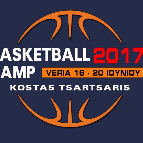 """Στις 16  Ιουνίου ξεκινά στη Βέροια το 3ο """"Veria Basketball Camp"""""""