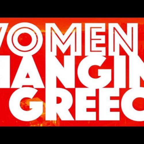 "Women Changing Greece: ""Δύο γυναίκες μιλούν για το πώς αλλάζουν τα ανθρώπινα δικαιώματα στην Ελλάδα"""