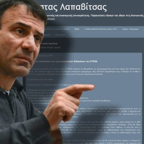 Δήλωση του Κώστα Λαπαβίτσα για την επαναλειτουργία της ΕΝΚΛΩ