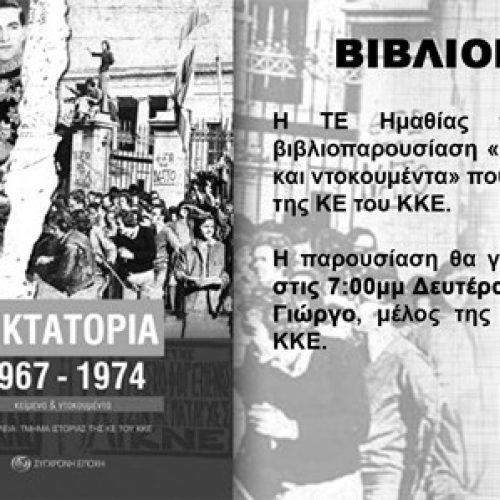 """Βιβλιοπαρουσίαση του ΚΚΕ στη Βέροια """"Δικτατορία 1967 - 1974, κείμενα και ντοκουμέντα"""""""