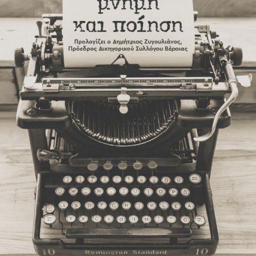 Αφιέρωμα του Δικηγορικού Συλλόγου Βέροιας στο συγγραφικό έργο του δικηγόρου - συγγραφέα Γιώργου Λιόλιου