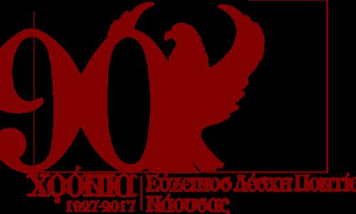 Έκτακτη Γενική Συνέλευση στην Εύξεινο Λέσχη Νάουσας