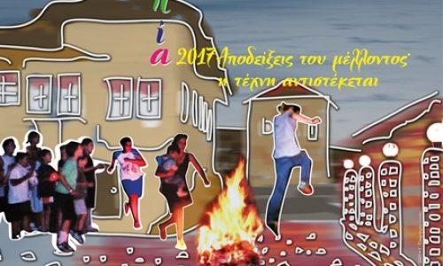 """Κίνηση Πολιτών Κυριώτισσας: """"Φωτιές του Αγιαννιού"""", Παρασκευη 23 Ιουνίου"""