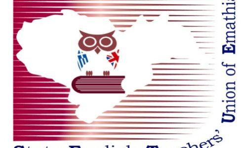 Πρόσκληση σε συνεστίαση της  Ένωσης Καθηγητών Αγγλικής Ημαθίας