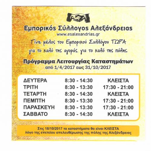 Εμπορικός Σύλλογος Αλεξάνδρειας: Πρόγραμμα λειτουργίας καταστημάτων έως και  31/10/2017