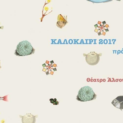 """ΚΕΠΑ Δήμου Βέροιας: Καλοκαίρι 2017.  Πρόγραμμα,  Θέατρο Άλσους """"Μελίνα Μερκούρη"""""""