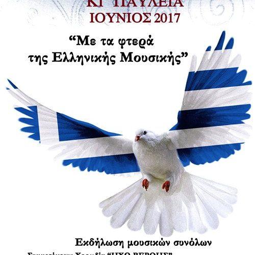 """ΚΓ' ΠΑΥΛΕΙΑ: """"Με τα φτερά της Ελληνικής Μουσικής"""", σήμερα Τετάρτη 21 Ιουνίου"""