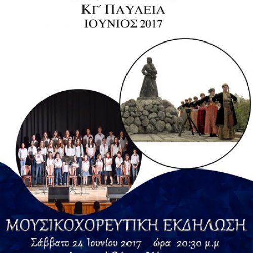 ΚΓ' ΠΑΥΛΕΙΑ: Μουσικοχορευτική εκδήλωση του Ωδείου της Ιεράς Μητρόπολεως στη Νάουσα
