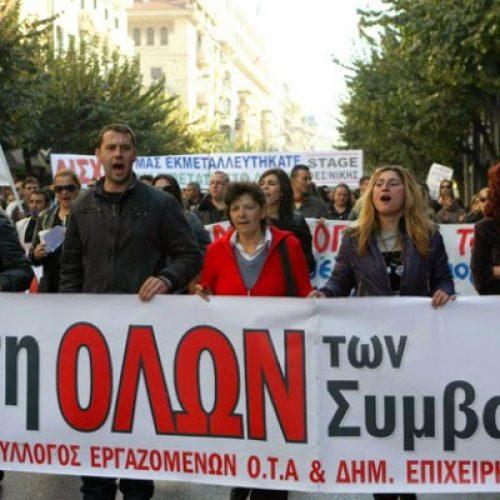 Εργατικό Κέντρο Νάουσας: Κάλεσμα συμβασιούχων σε σύσκεψη στη Βέροια, Παρασκευή 16 Ιούνη