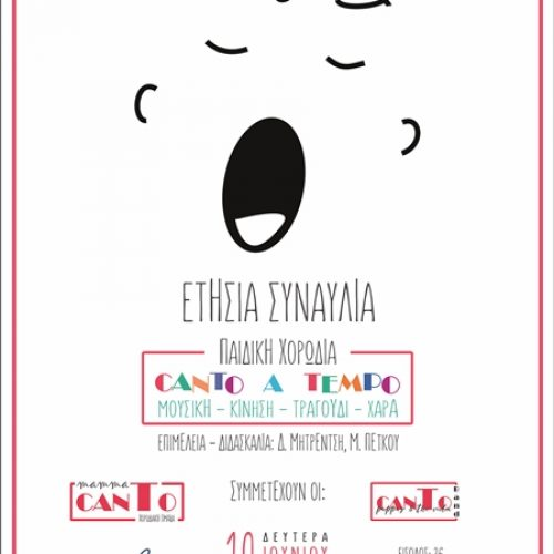 Η Ετήσια Συναυλία της Παιδικής Χορωδίας Canto Α Tempo  στη Νάουσα, Δευτέρα 19 Ιουνίου