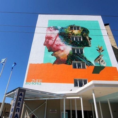 Τοιχογραφία στην πρόσοψη του ΑΧΕΠΑ ενθαρρύνει τη δωρεά οργάνων