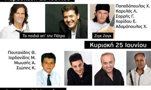 """Εύξεινος Λέσχη Ποντίων Νάουσας : """"Λύρες στις Πηγές"""".  Άλσος Αγίου Νικολάου από 23 μέχρι 26 Ιουνίου"""