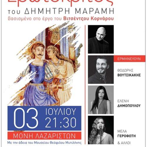 """Ο """"Ερωτόκριτος"""" του Δημήτρη Μαραμή στο Φεστιβάλ Μονής Λαζαριστών, Δευτέρα 3 Ιουλίου"""