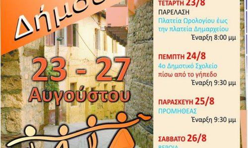 Έκθεση ζωγραφικής με θέμα την παράδοση στο πλαίσιο του 2ου Φεστιβάλ Παραδοσιακών Χορών Δήμου Βέροιας