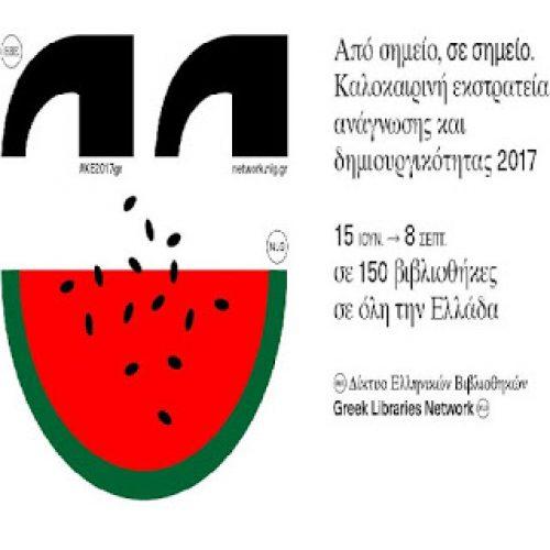 """Δημοτική βιβλιοθήκη Βέροιας """"Θ. Ζωγιοπούλου"""": Πρόγραμμα δράσεων Καλοκαιρινής Εκστρατείας 2017"""