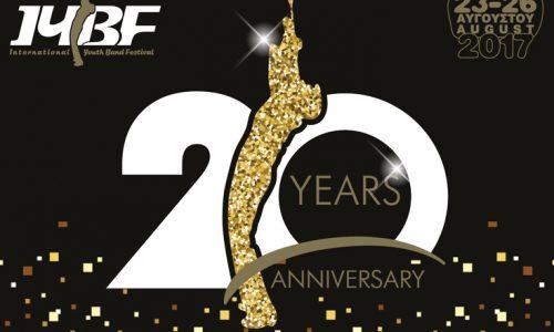 20 χρόνια Φεστιβάλ Νεανικών Ορχηστρών Δήμου Δέλτα, από 23 έως 26 Αυγούστου