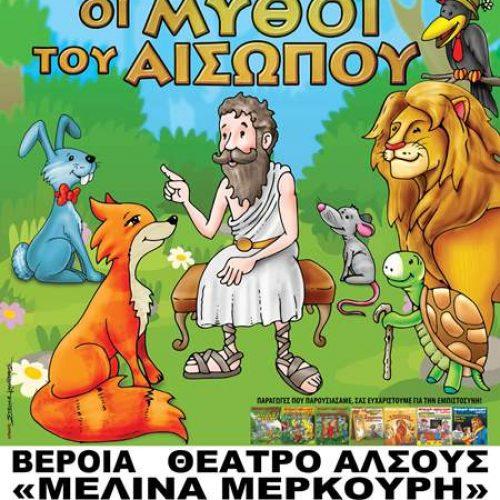 """Το Μικρό Θέατρο Λάρισας και """"οι Μύθοι του Αισώπου"""" στη Βέροια, Τρίτη 27 Ιουνίου"""