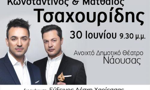 Συναυλία των αδελφών Τσαχουρίδη από την Εύξεινο Λέσχη Χαρίεσσας
