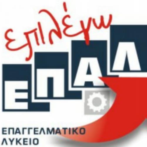 Εσπερινό ΕΠΑΛ Βέροιας: Οι εγγραφές μαθητών για το νέο σχολικό έτος