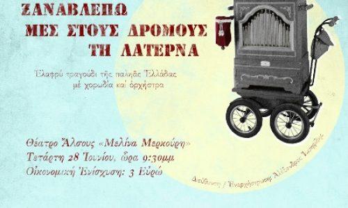 """Εκδήλωση του  """"Προμηθέα"""". """"Ξαναβλέπω μες στους δρόμους τη λατέρνα"""", Θέατρο Άλσους, Τετάρτη 28 Ιουνίου"""