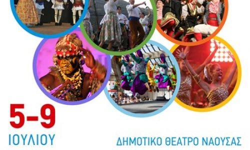 Έρχεται το 25ο Διεθνές Φολκλορικό Φεστιβάλ CIOFF-Πυρσού Νάουσας