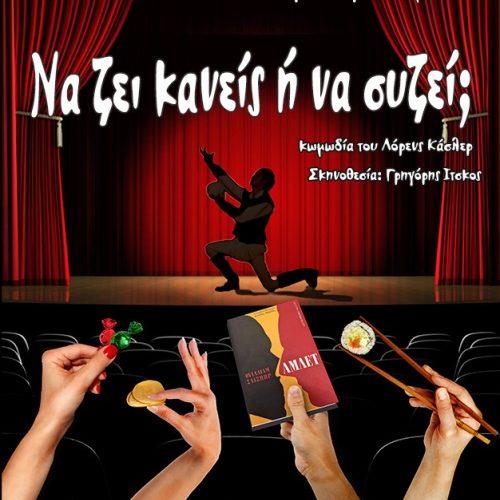 """""""Να ζει κανείς ή να συζεί;"""" παράσταση στη Νάουσα, Δευτέρα 19 Ιουνίου"""