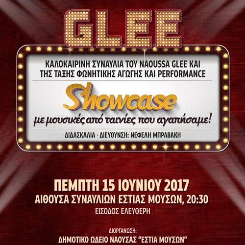 """""""Καλοκαιρινή συναυλία του Naousa Glee"""", Πέμπτη, 15 Ιουνίου"""