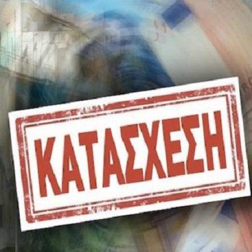 Έρχεται παράταση στην υποβολή των φορολογικών δηλώσεων - Μπαράζ κατασχέσεων για 1,6 εκατ. φορολογούμενους