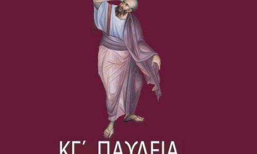 """ΚΓ' ΠΑΥΛΕΙΑ: """"ΕΙΡΗΝΗ ΚΑΙ ΠΟΛΕΜΟΣ: Δαβίδ και Σαούλ"""".Θεατρική παράσταση. Βέροια,  Τρίτη 27 Ιουνίου"""