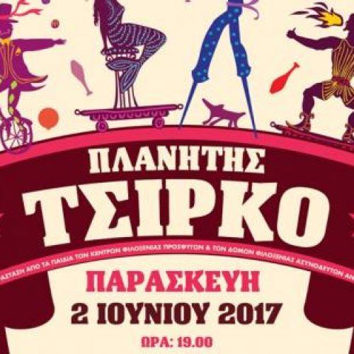 Πρόγραμμα εκδηλώσεων στο Πολιτιστικό Κέντρο Αλέξανδρος - Ιούνιος 2017
