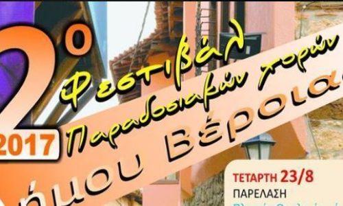 Δήλωση συμμετοχής εθελοντών στο 2ο Φεστιβάλ Παραδοσιακών Χορών Δήμου Βέροιας