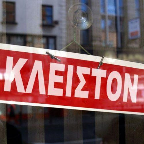 Εμπορικός Σύλλογος Αλεξάνδρειας: Κλειστά τα καταστήματα την Κυριακή 16 Ιουλίου