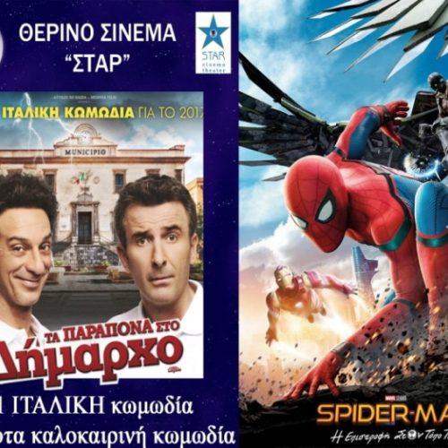 Το πρόγραμμα του κινηματογράφου ΣΤΑΡ στη Βέροια, από Πέμπτη  6 έως και Τετάρτη  12 Ιουλίου