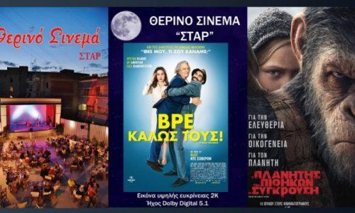 Το πρόγραμμα του κινηματογράφου ΣΤΑΡ στη Βέροια, από Πέμπτη  20 Ιουλίου έως και Τετάρτη 2 Αυγούστου