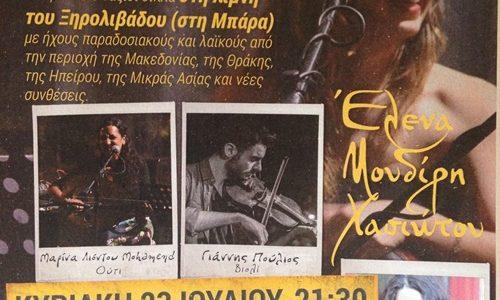 Η Έλενα Μουδίρη και η ορχήστρα της στο Ξηρολίβαδο, Κυριακή 23 Ιουλίου