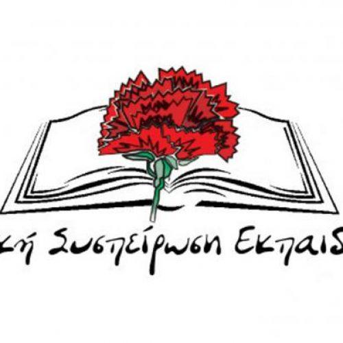"""Αγωνιστική Συσπείρωση Εκπαιδευτικών: """"ΔΑΚΕ και ΣΥΝΕΚ διέλυσαν το Συνέδριο της ΟΛΜΕ"""""""