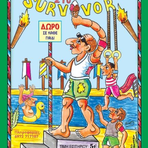 """Ο """"Καραγκιόζης στο survivor"""" στην Θερινό ΣΤΑΡ, Τετάρτη  5  Ιουλίου"""
