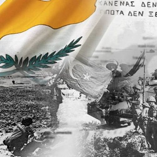 Ανακοίνωση του ΚΚΕ για τη συμπλήρωση 43 χρόνων από την εισβολή των τουρκικών στρατευμάτων στην Κύπρο