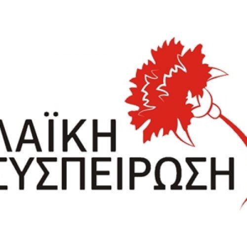 """Λαϊκή Συσπείρωση Δήμου Βέροιας: """"Για την συζήτηση στο Δημοτικό Συμβούλιο του θέματος των συμβασιούχων εργαζόμενων στους Δήμους"""""""
