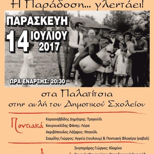 """Πολιτιστική εκδήλωση Συλλόγου Παλατιτσιωτών: """"Η Παράδοση... γλεντάει"""", Παρασκευή 14 Ιουλίου"""