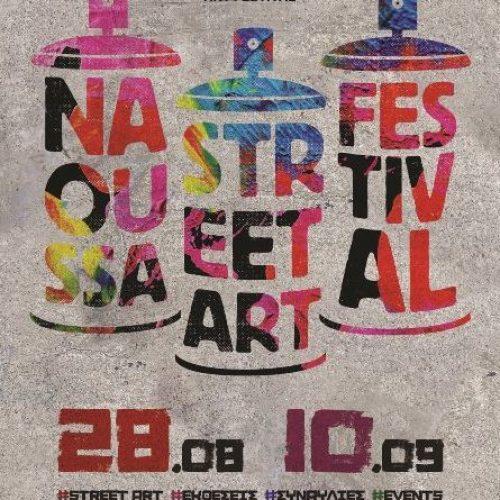 """1o Naoussa Street Art Festival"", 28 Αυγούστου -10 Σεπτεμβρίου"