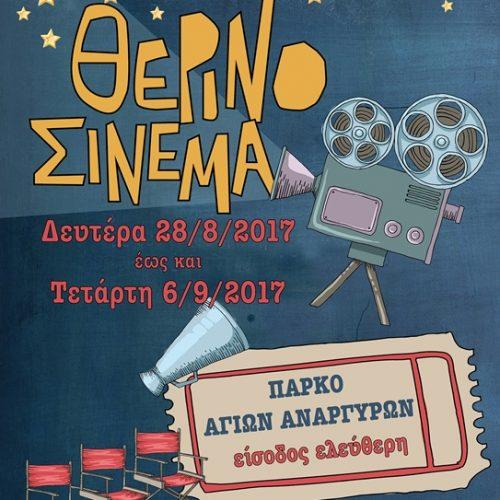 Βέροια. Θερινό σινεμά  στο πάρκο! Εννιά ταινίες  με ελεύθερη είσοδο!
