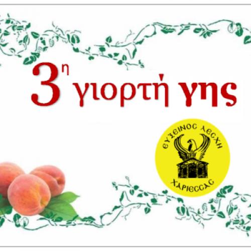"""Εύξεινος Λέσχη Χαρίεσσας: """"3η Γιορτή Γης"""" - Ένα ταξίδι από τον Πόντο στην Μακεδονία"""
