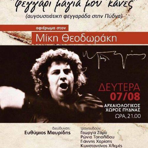 """46ο Φεστιβάλ Ολύμπου: """"Φεγγάρι μάγια μου ΄κανες""""  συναυλία της ΕΠΜ Κατερίνης, στην αρχαία Πύδνα"""