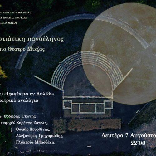 Εγκαίνια του Αρχαίου Θεάτρου της Μίεζας κατά την εκδήλωση της Πανσελήνου - Οι κυκλοφοριακές ρυθμίσεις