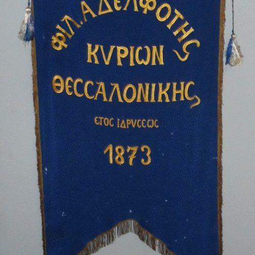 Φιλοξενία σπουδαστριών και φοιτητριών από την Φιλόπτωχο Αδελφότητα Κυριών Θεσσαλονίκης