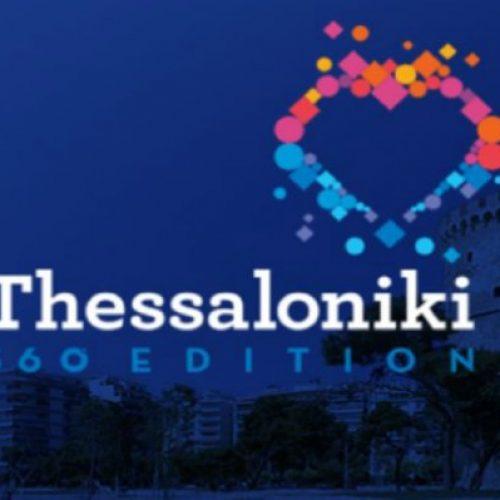 """Thessaloniki 360ο Edition για κινητά και tablet"""