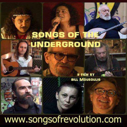 """Προβολή του ντοκιμοντέρ """"SONG OF THE UNDERGROUND"""" στο ΠΙΘΑΡΙ. Νάουσα,   Δευτέρα  4 Σεπτεμβρίου"""