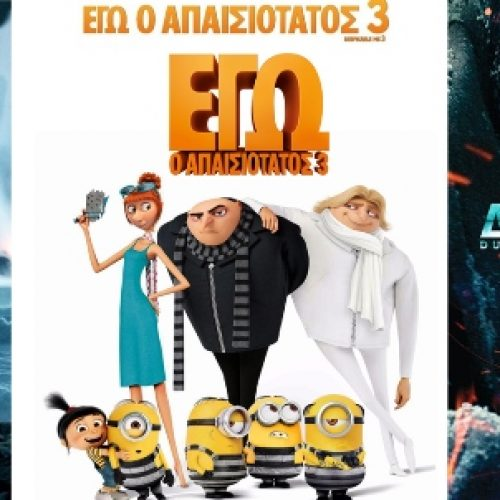 Το πρόγραμμα του κινηματογράφου ΣΤΑΡ στη Βέροια, από Πέμπτη 31 Αυγούστου  έως και Τετάρτη  6 Σεπτεμβρίου
